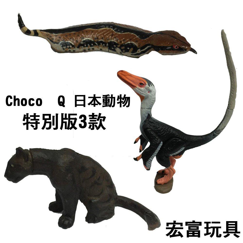 Choco Q 日本動物 特別版3款