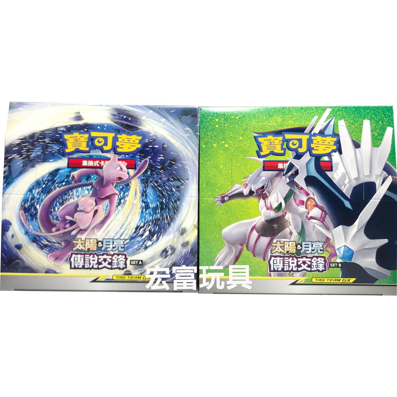 神奇寶貝 卡牌 寶可夢補充包4 太陽&月亮 傳說交鋒 AS6a & AS6b (各一盒販售)