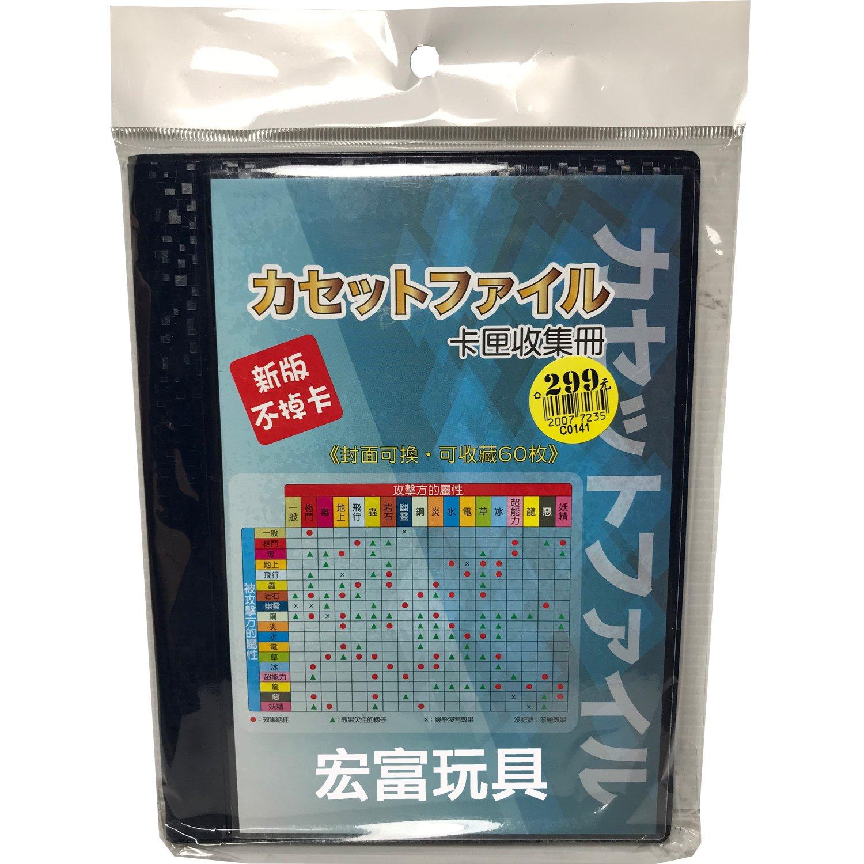 精靈寶可夢 神奇寶貝 C0141 卡匣收集冊