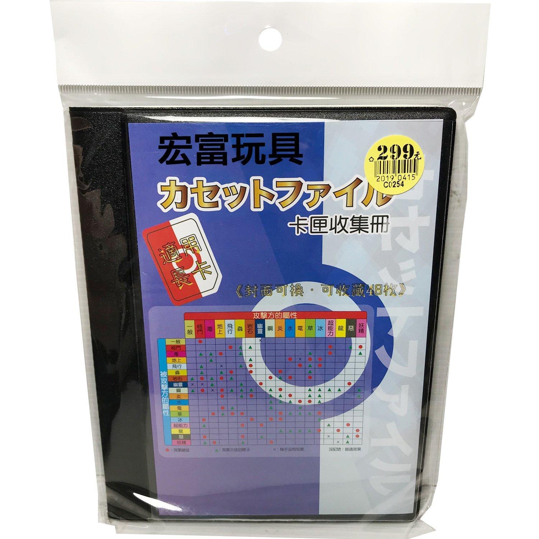 精靈寶可夢 神奇寶貝 C0254 卡匣收集冊 (適用長卡)