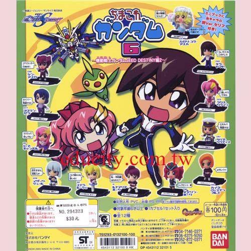 鋼彈 seed 迷你人形P.6 (全12種)