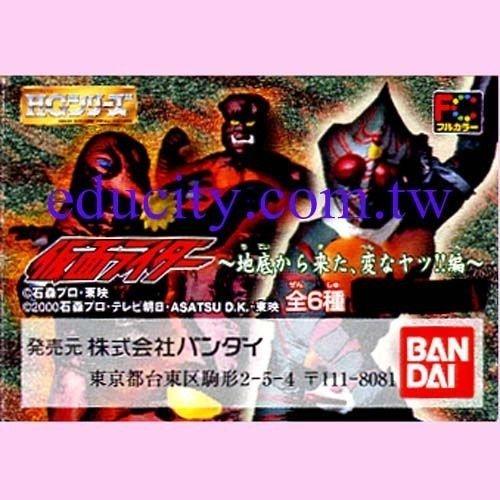 BANDAI 轉蛋-假面戰士第12彈