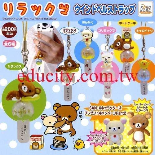轉蛋 懶懶熊可愛風鈴吊飾 (全6種)
