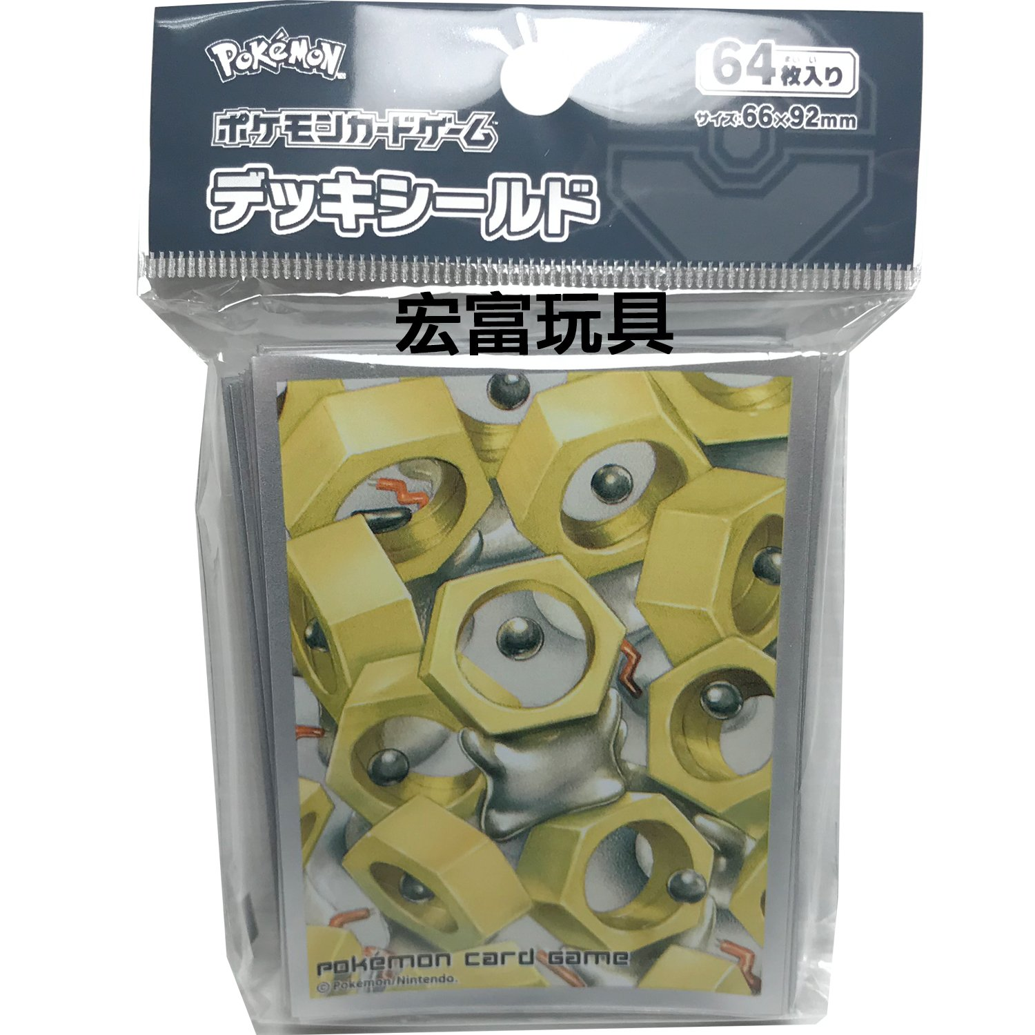 神奇寶貝 卡牌收集卡套 Pokemon 64 - Deck Protector Sleeves - Meltan