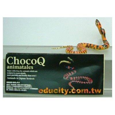 Choco Q 日本動物6 #165 蛇