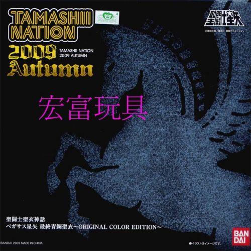 BANDAI 聖鬥士聖衣神話 2009 台灣魂會場限定 最終青銅聖衣