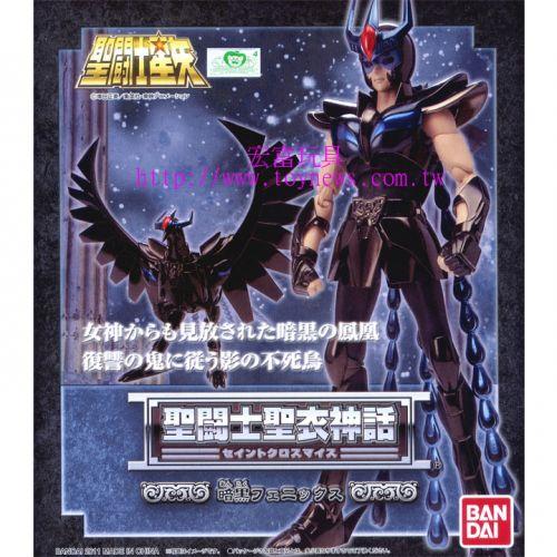 BANDAI 聖鬥士聖衣神話 - 暗黑鳳凰座 黑暗 一輝