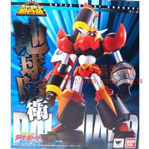 BANDAI SUPER ROBOT SR超合金 地球防衛企業 大鐵衛