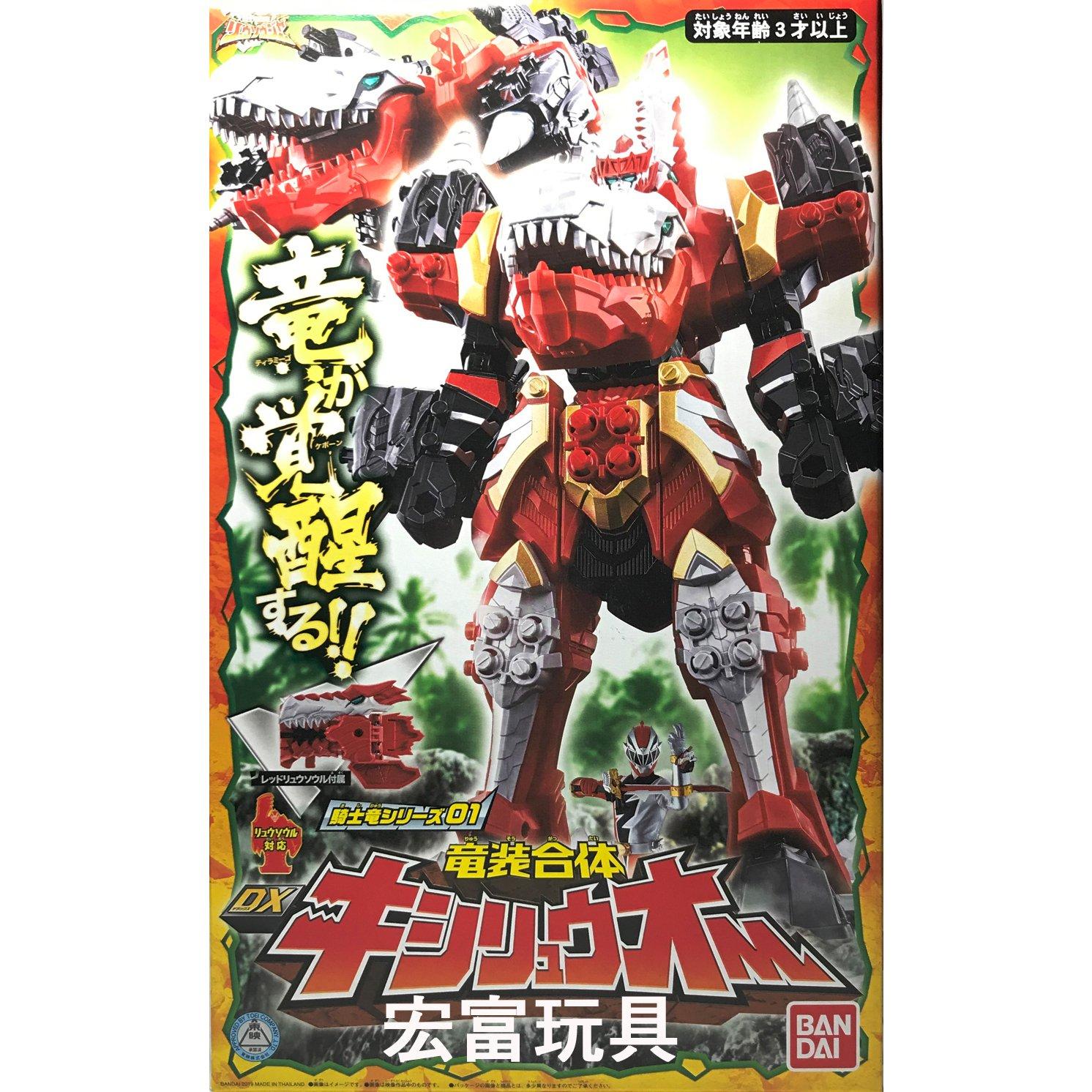 騎士龍戰隊 01 DX 騎士龍王