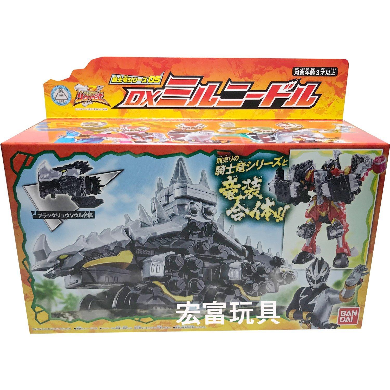 騎士龍戰隊 05 DX 劍龍