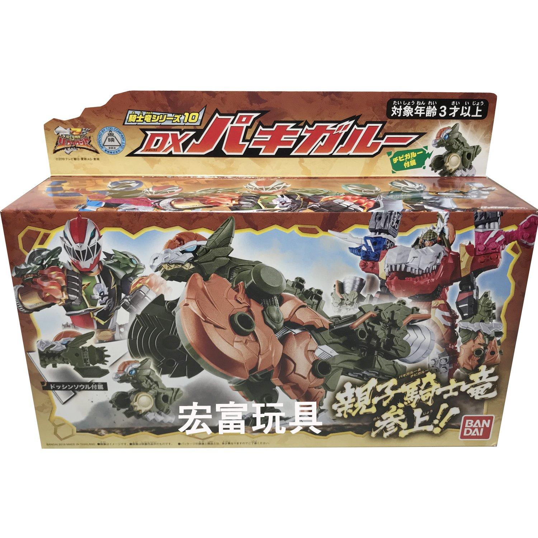 騎士龍戰隊 10 DX厚頭袋鼠龍