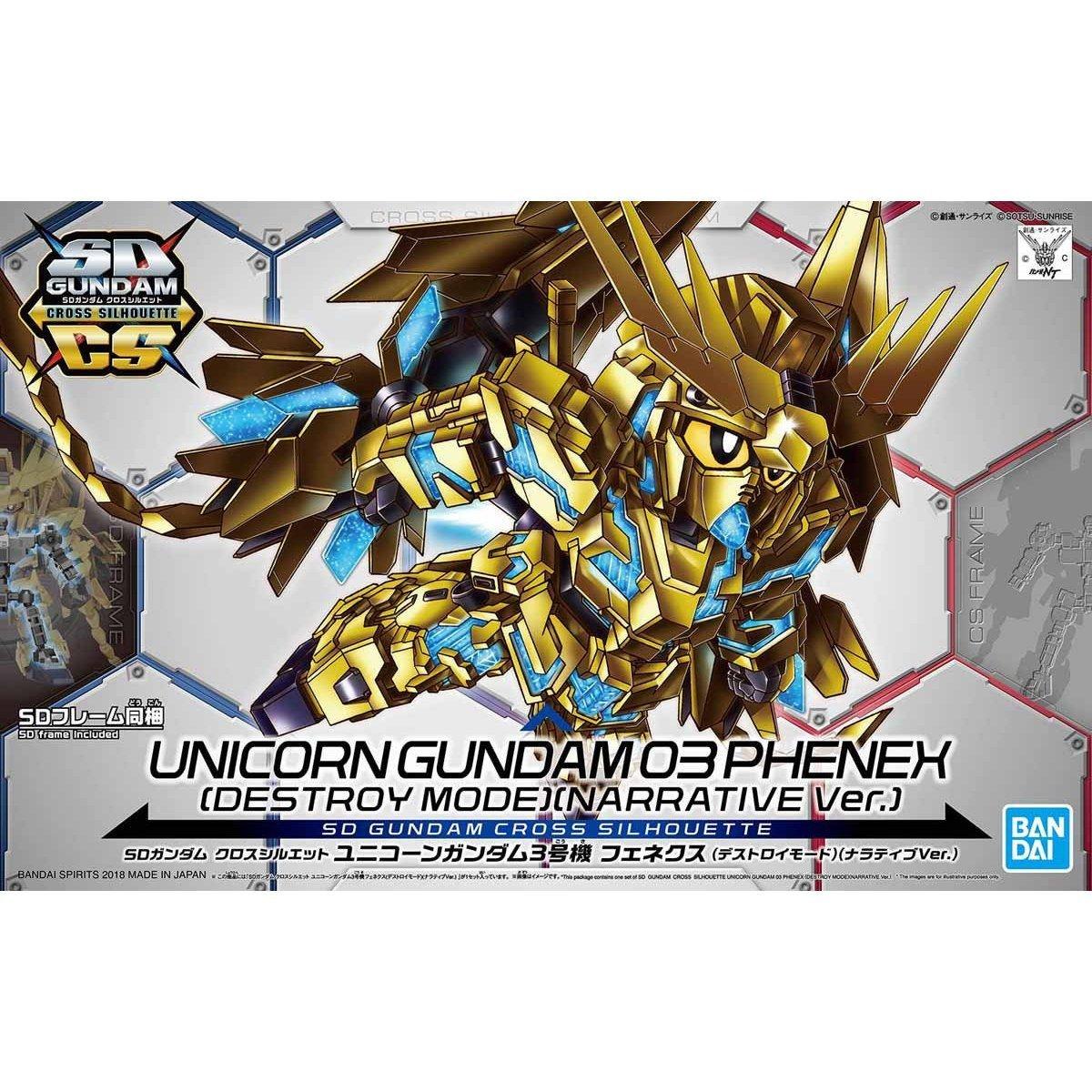 鋼彈gundam組合模型BB戰士 SDCS系列 #07 獨角獸鋼彈3號機 鳳凰(破壞模式)