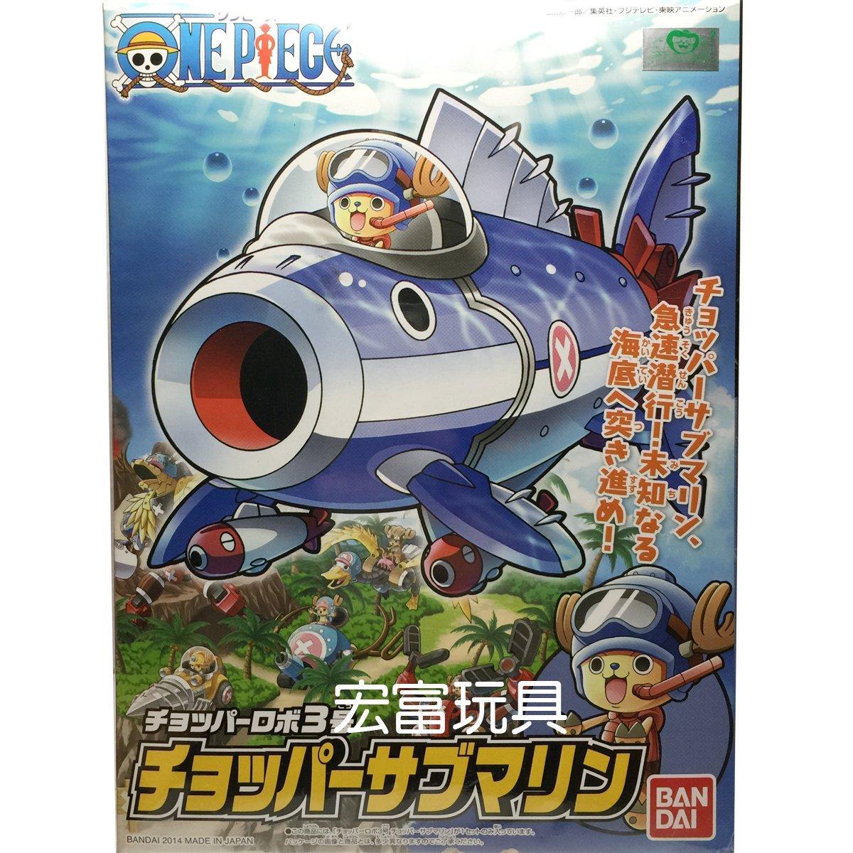 鋼彈gundam組合模型 航海王{海賊王} - 喬巴機器人3號 潛水艇