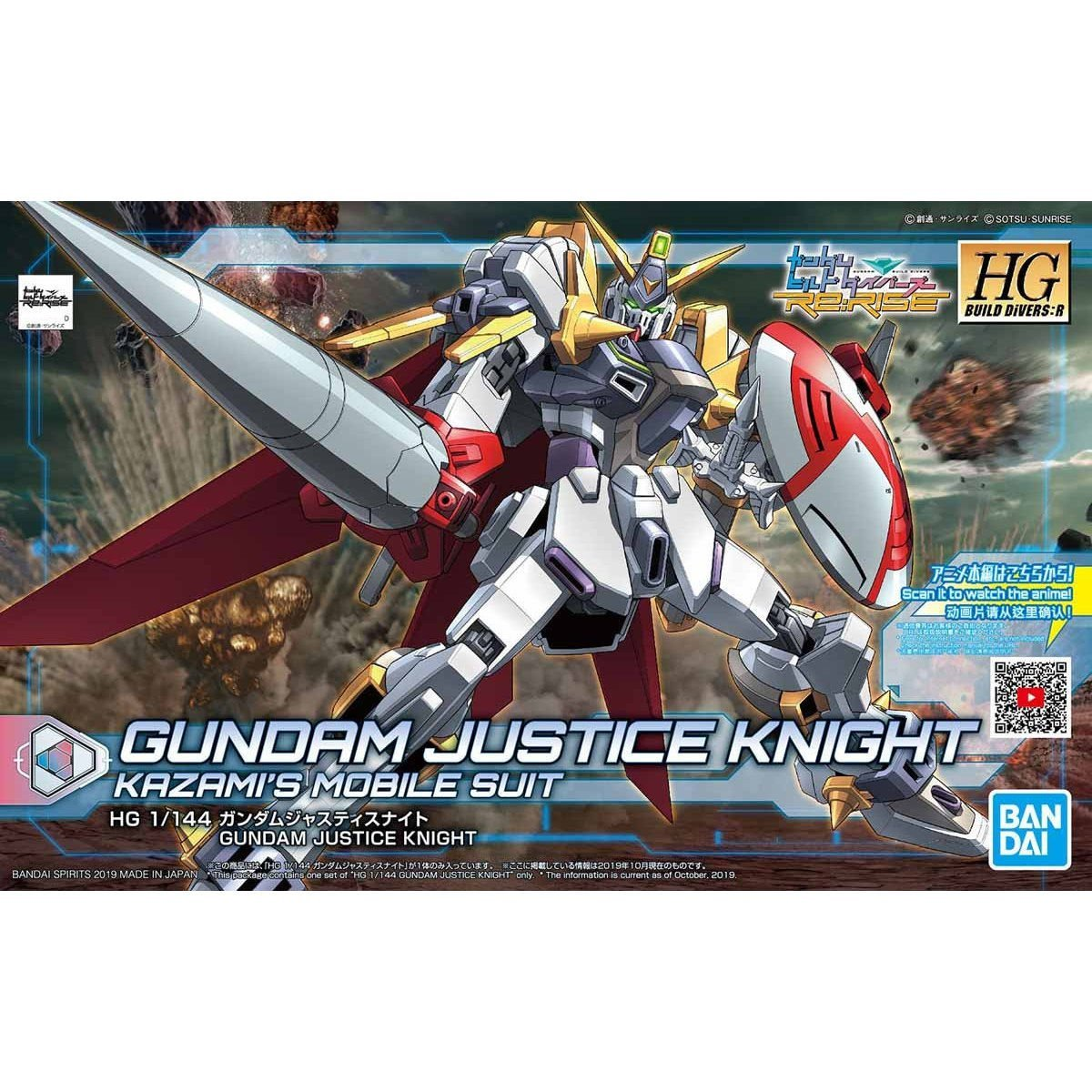 鋼彈gundam組合模型 HGBD:R 1/144 創鬥者潛網大戰Re:RISE #004 正義騎士鋼彈