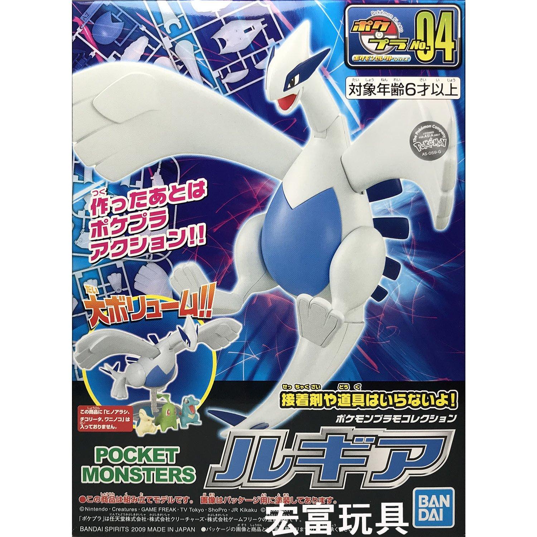 BANDAI組合模型 精靈寶可夢 神奇寶貝 #04 洛奇王