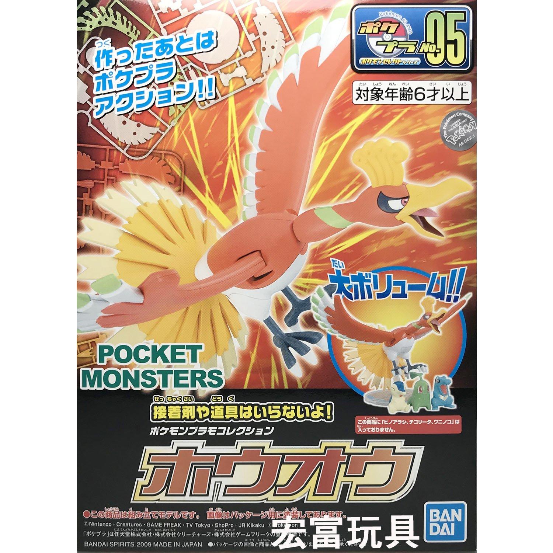 BANDAI組合模型 精靈寶可夢 神奇寶貝 #05 鳳王