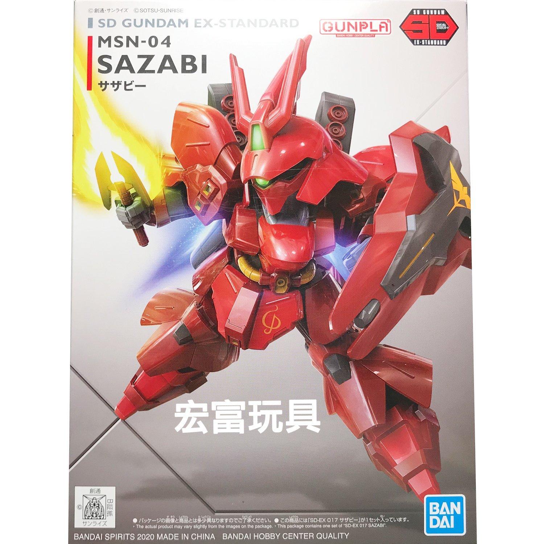 鋼彈gundam組合模型 BB戰士 SD EX-S系列 #017 沙薩比