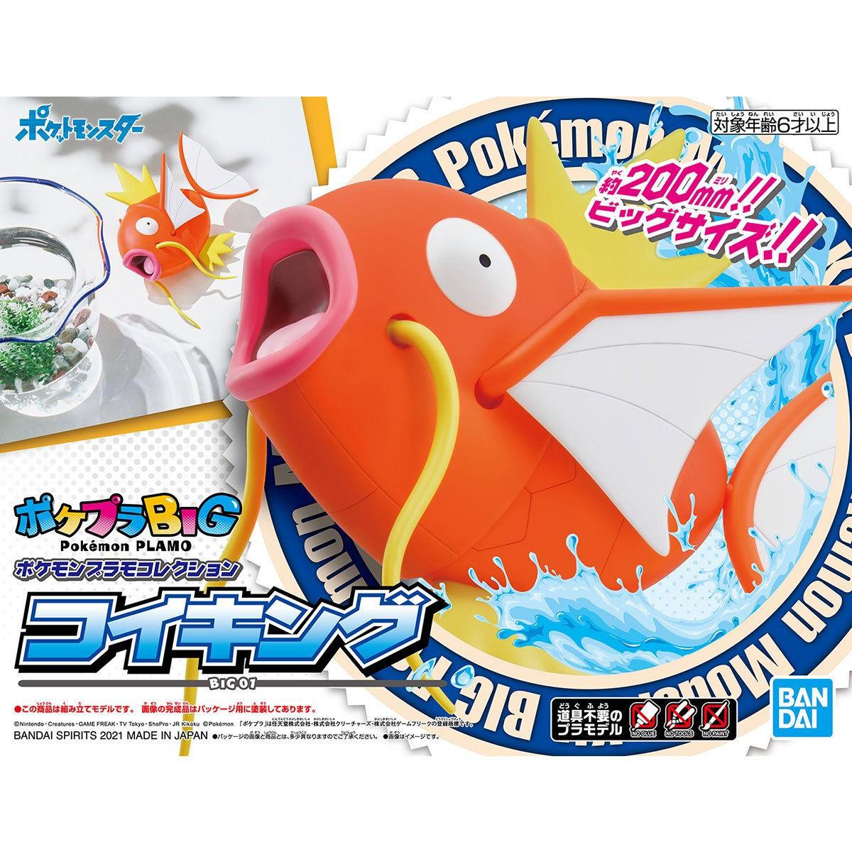 BANDAI 組合模型 POKEPLA 收藏集 巨大版 #01 鯉魚王