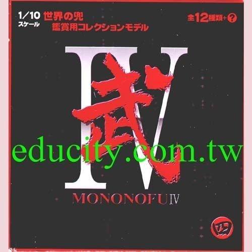 MONONOFU 世界-武-系列武4 世界盔甲篇