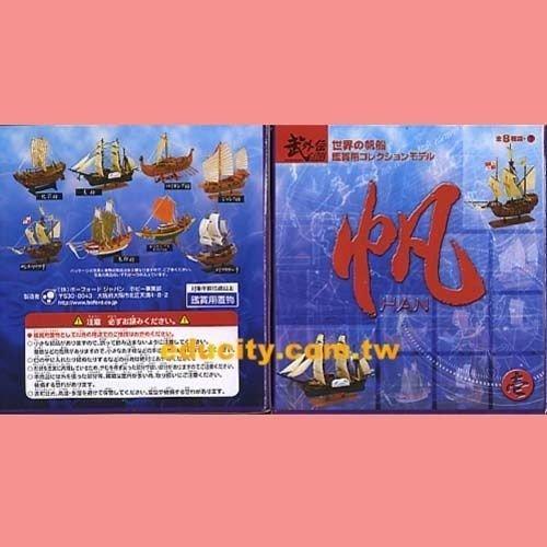 食玩-世界的帆船- 武外傳 帆 vol.1 ~ ~ 基本款