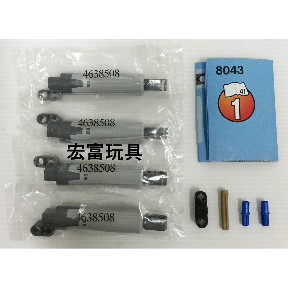 LEGO 動力配件 LT4638508 伸縮桿 (袋裝)