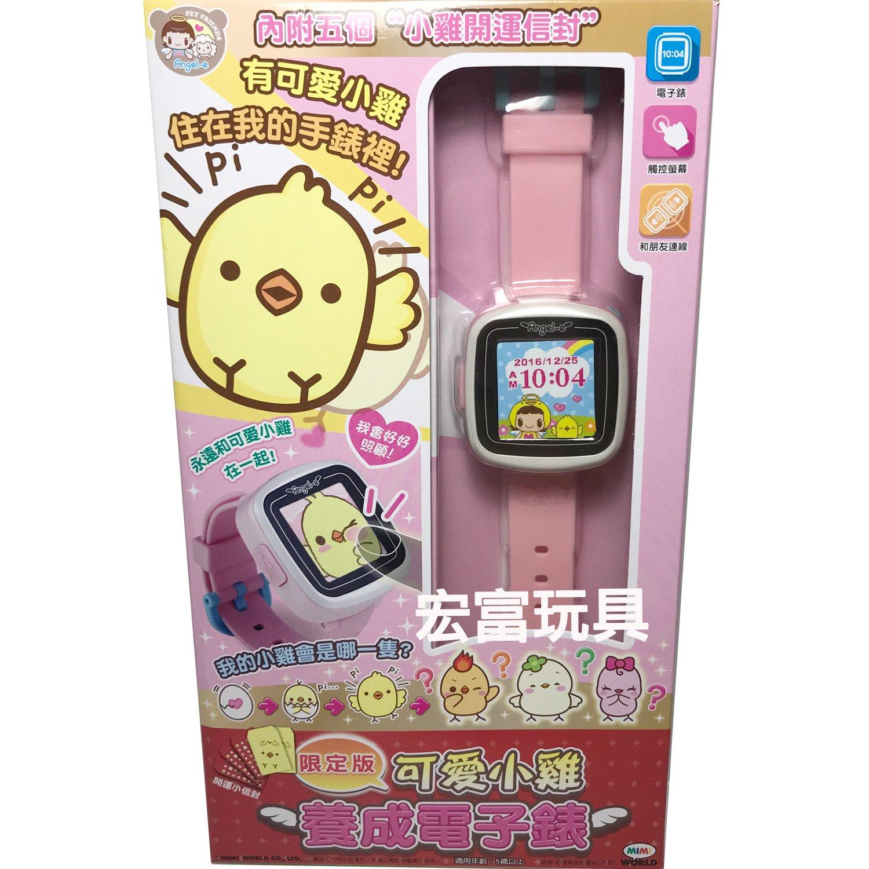 MIMI 可愛小雞養成電子錶限定版