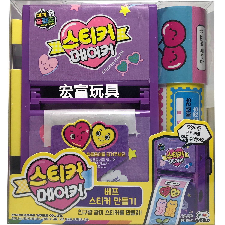 迷你繽紛貼紙機(紫)