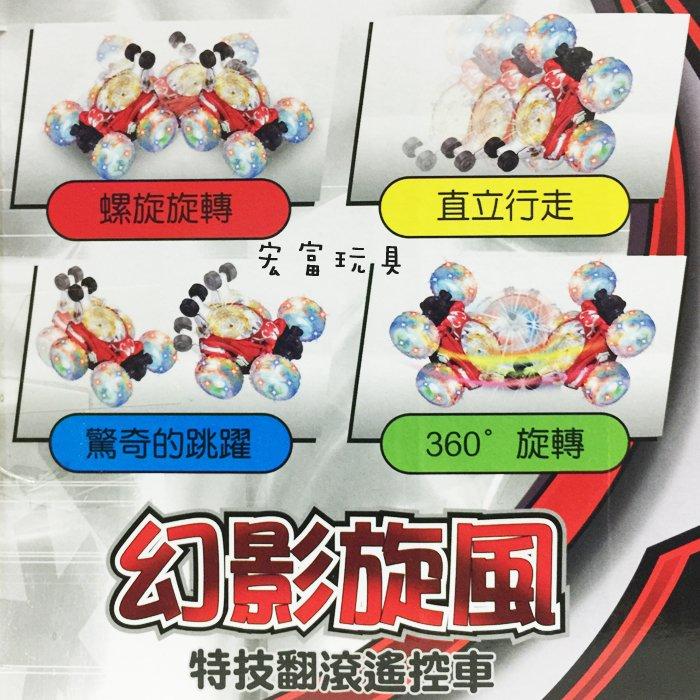 瑪琍歐 特技翻滾搖控車 幻影旋風(藍) 【 七彩音樂燈光】