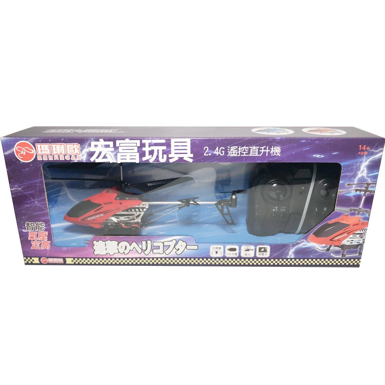 瑪琍歐 2.4G定高直升機 【M9080】