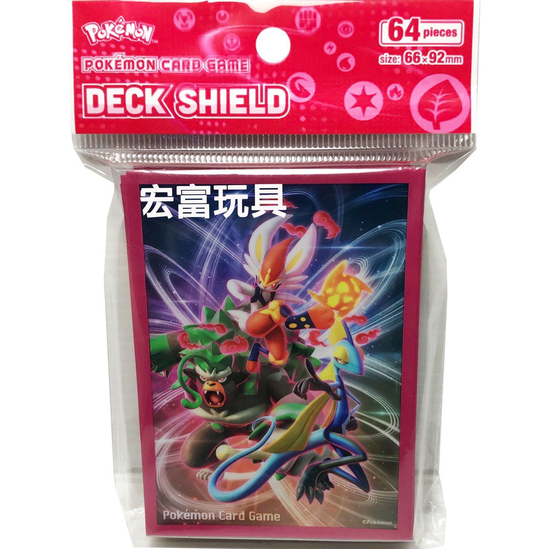 神奇寶貝 卡牌收集卡套Pokemon - Deck Protector Sleeves - 寶可夢劍盾主題標準尺寸卡套(亞洲限定款) B(御三家)