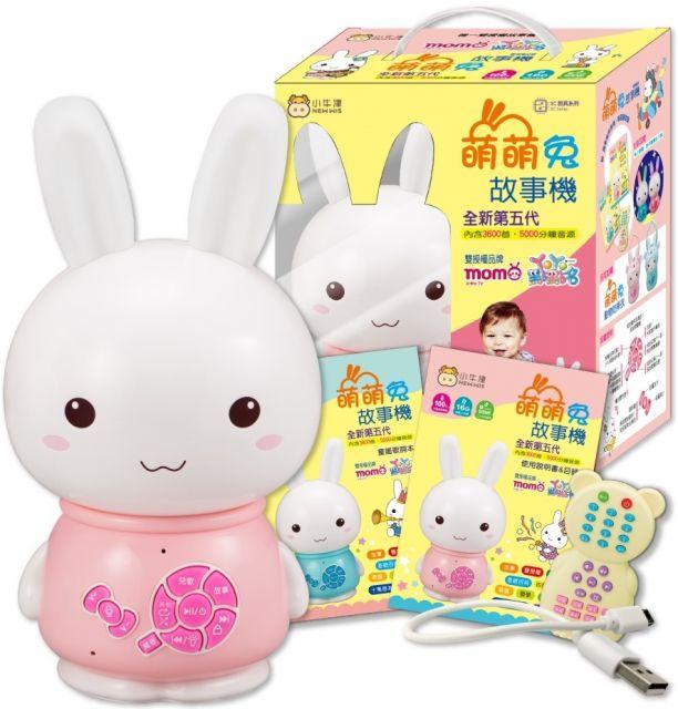 萌萌兔故事機(盒)+防摔衣(粉色)-套組
