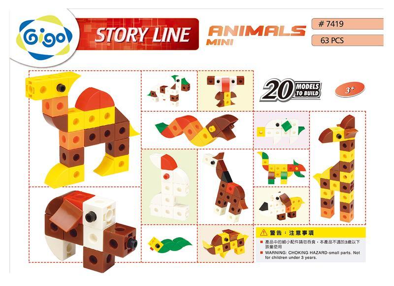 智高Gigo 創意積木故事系列 #7419 動物樂園 新版 【63pcs】
