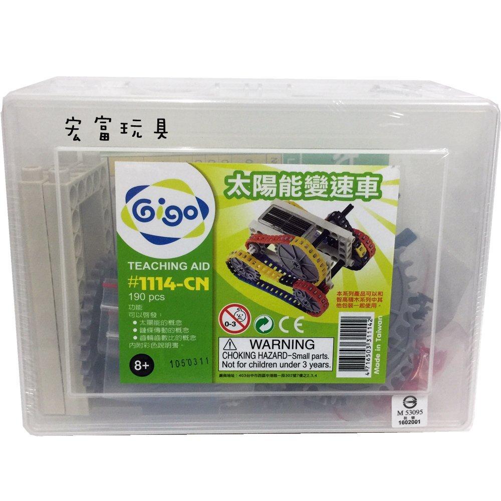 智高Gigo科學遊戲 #1114 太陽能變速車