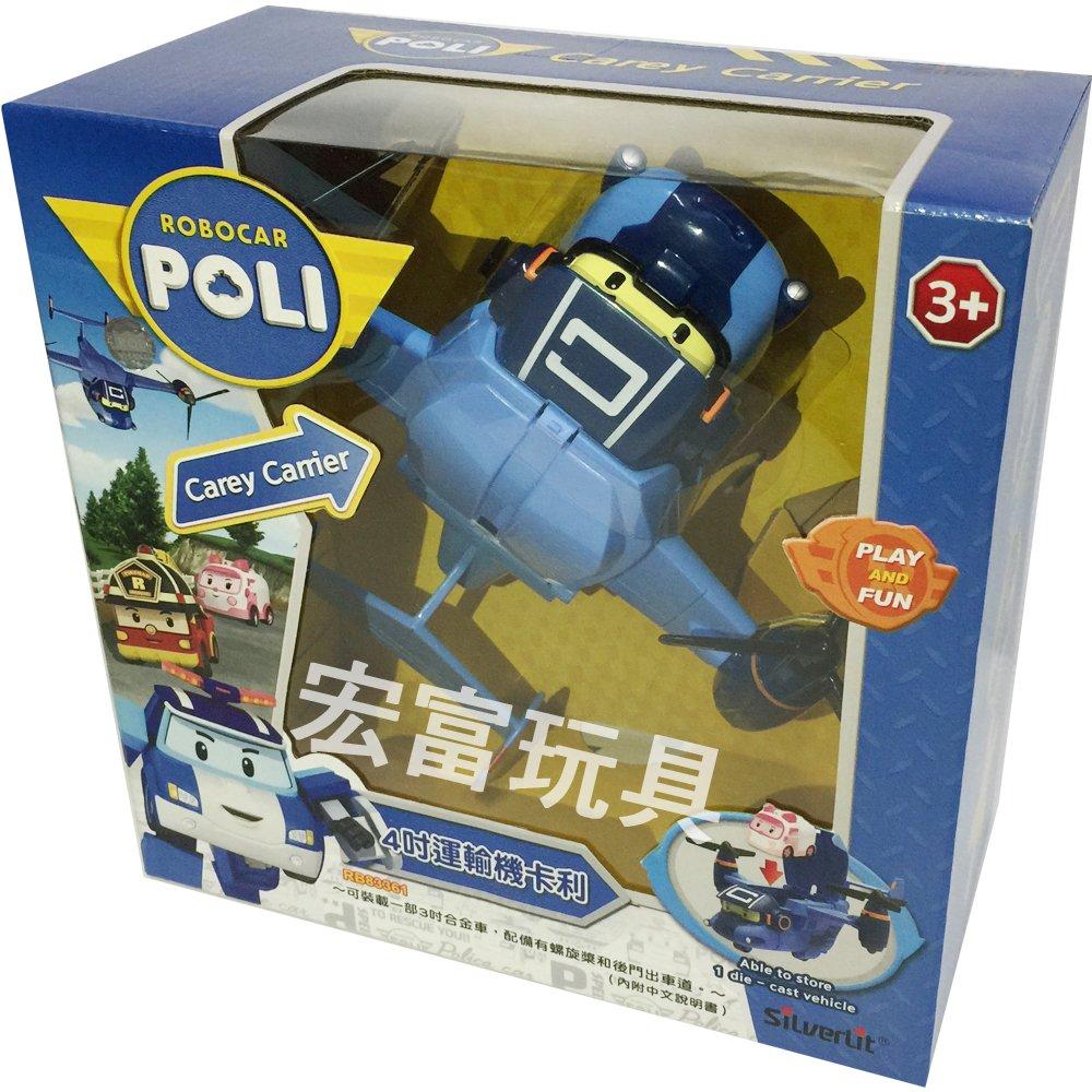 Robo car POLI 波力 4吋運輸機卡利