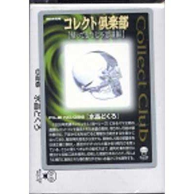 UHA味覺糖-歸來的七不思議篇-水晶骷髏026