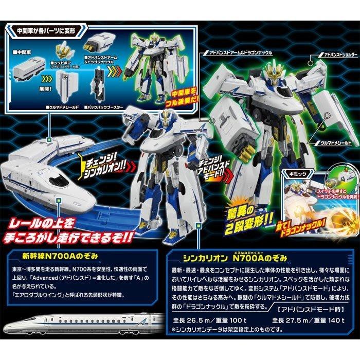TOMY DXS05 新幹線變形機器人 N700A 希望號