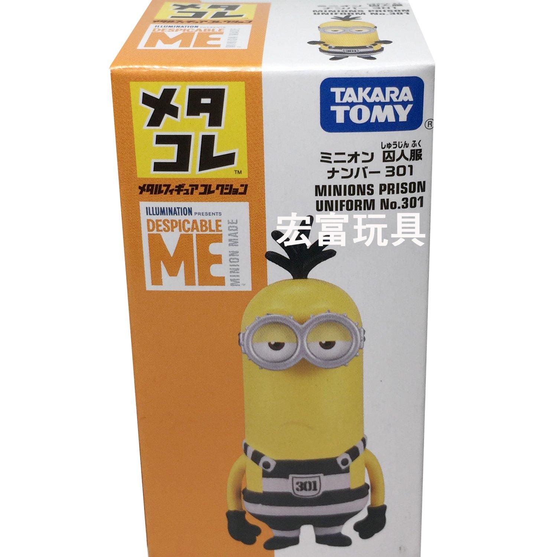TOMICA Metacolle合金人偶系列 - 小小兵 Tim 301監獄服