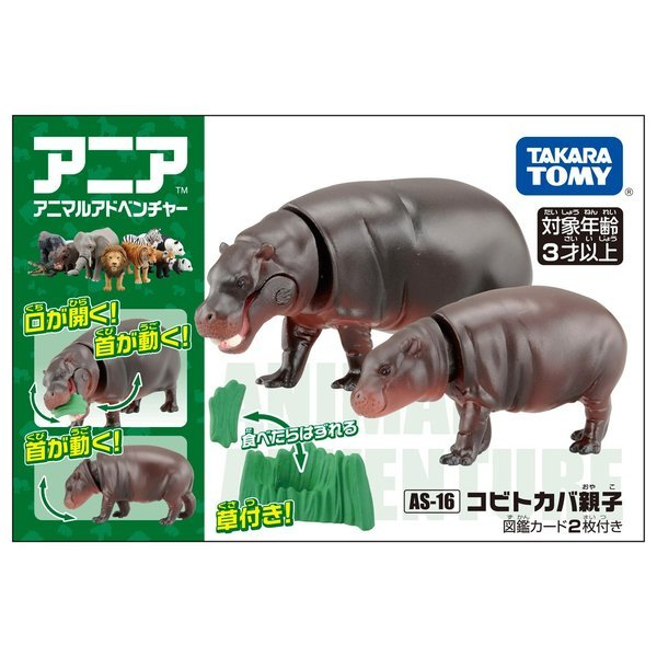 TOMY動物模型 河馬