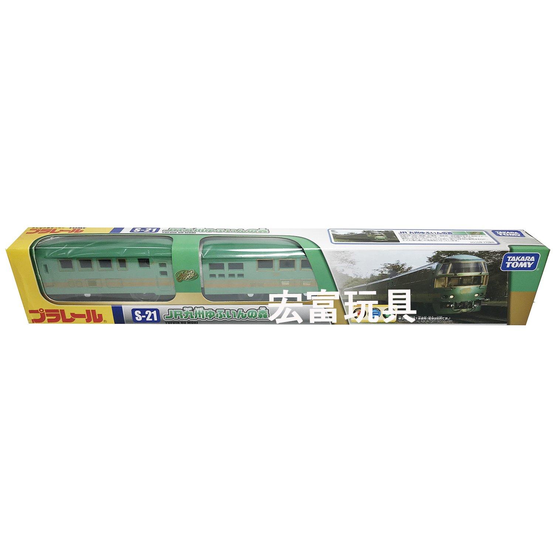 TOMY PLARAIL S-21 九州由布院列車
