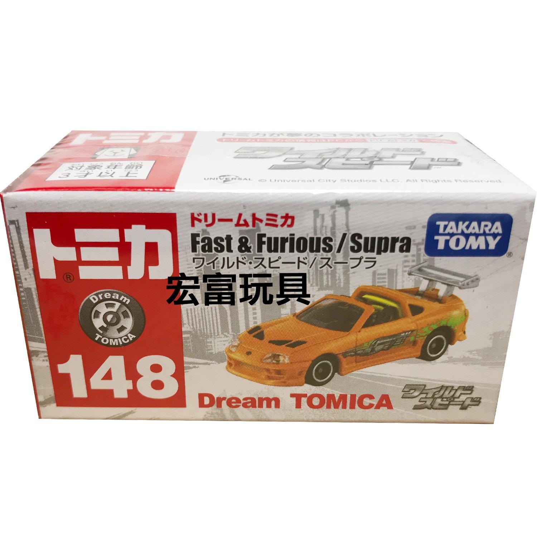 TOMICA 夢幻多美小汽車 #148 DREAM TOMICA 玩命關頭9 TOYOTA SUPRA 電影版