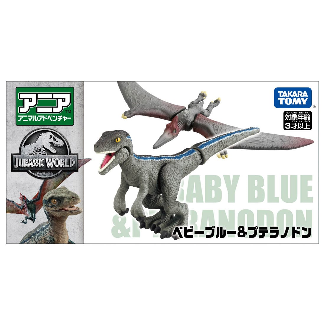 TOMY動物模型 侏儸紀世界 blue