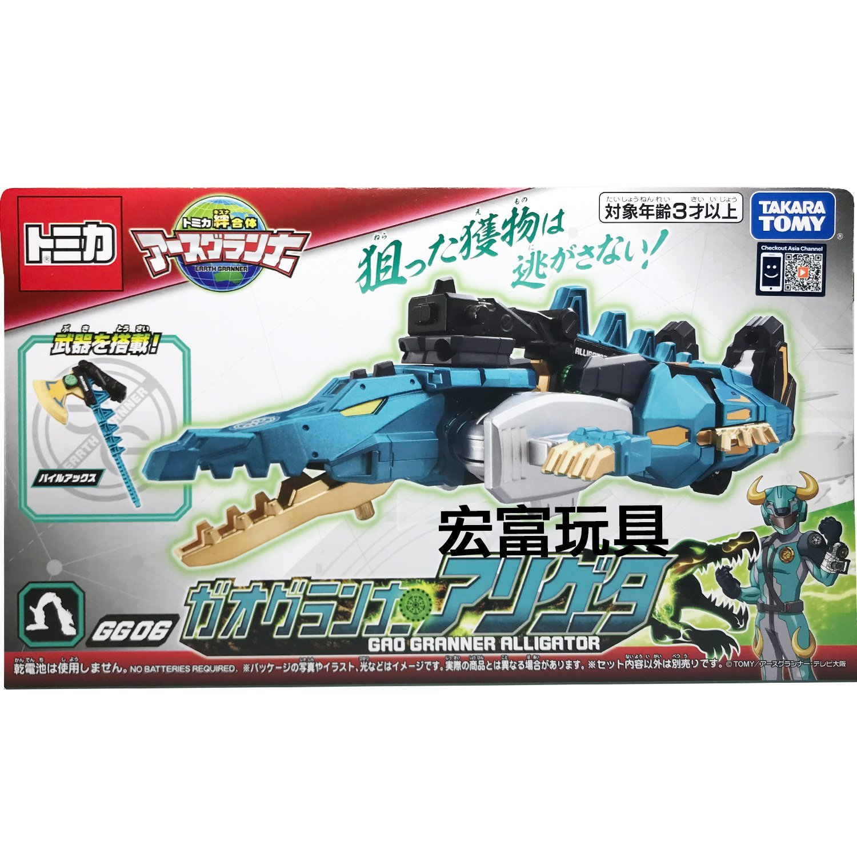 TOMICA 地球防衛隊 EG06 獸吼防衛機獸 猛鱷