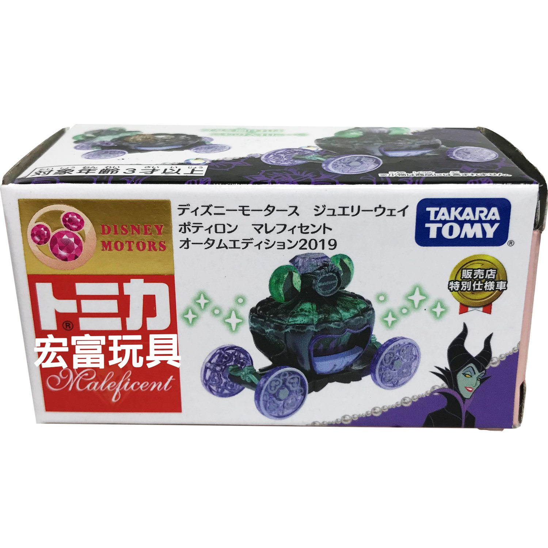 TOMICA 多美迪士尼小汽車 JW夢幻南瓜馬車 黑魔女 (日本7-11限定)