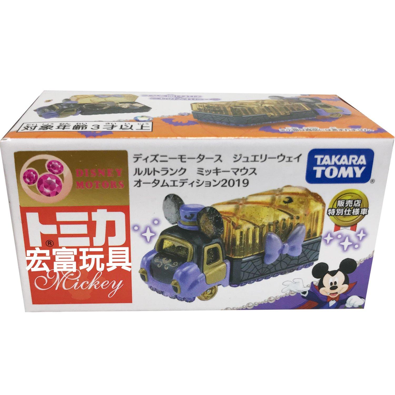 TOMICA 多美迪士尼小汽車 JW手飾收納珠寶車 萬聖米奇 (日本7-11限定)