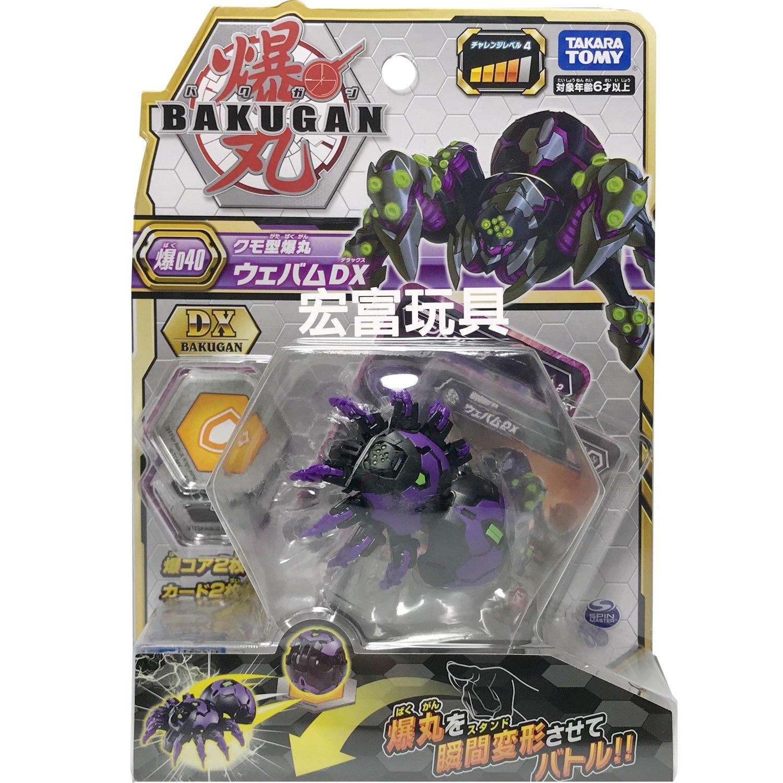 TAKARA TOMY 爆丸 爆040 進階爆丸 八爪蜘蛛DX (闇)