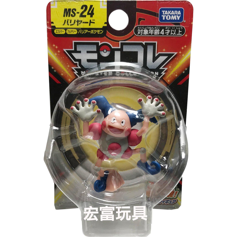 精靈寶可夢 神奇寶貝 MS-24 魔牆人偶