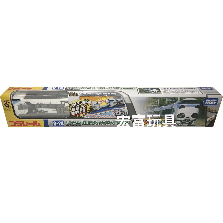 TOMY PLA RAIL S-24 287 熊貓列車 【未含軌道】
