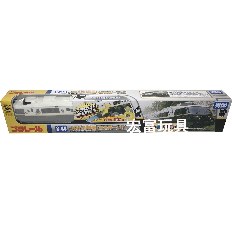 TOMY PLA RAIL S-44 JR九州特急附人偶 【未含軌道】