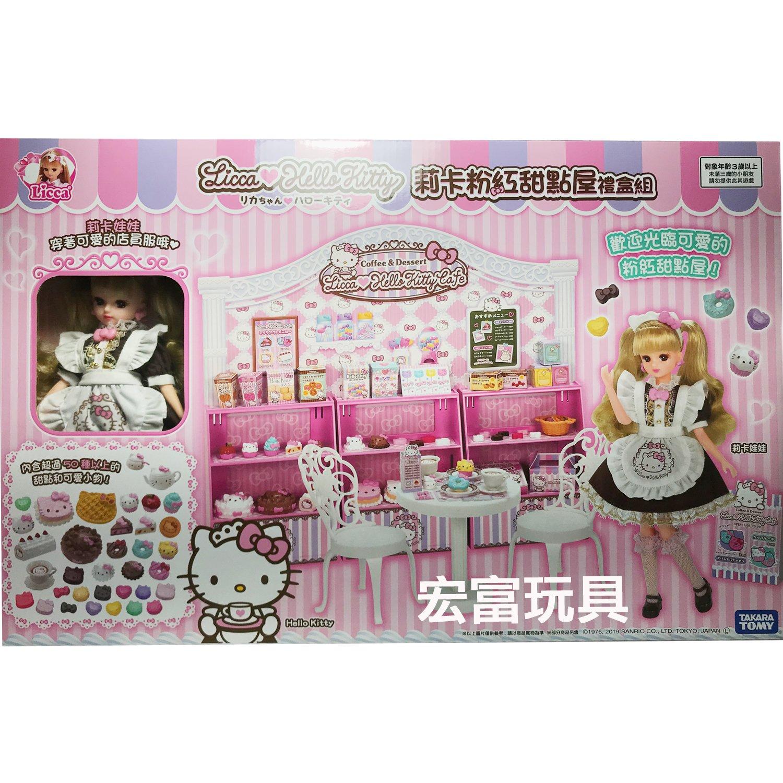 莉卡娃娃 - 莉卡Kitty粉紅甜點屋 禮盒組