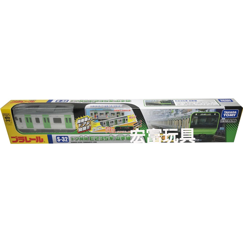TOMY PLA RAIL S-32 山手線 E235系 (門可開)